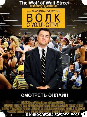 The Wolf of Wall Street / Волк с Уолл-стрит онлайн