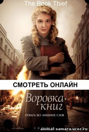 The Book Thief / Воровка книг онлайн