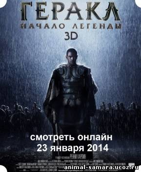 The Legend of Hercules / Геракл: Начало легенды онлайн