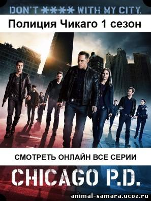 Chicago PD / Полиция Чикаго 8, 9, 10, 11, 12, 13, 14, 15 серия онлайн